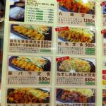 博多天神ホルモン 鉄板焼 川崎店 - 定食メニュー左ページ