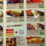 博多天神ホルモン 鉄板焼 川崎店 - 定食メニュー右ページ