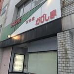 洋食屋かごしま - 片田江交差点そば
