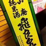 旬菜松はし  - 日本酒は瓶単位かも…