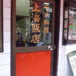上海飯店 - 入るのにはかなり勇気が要る。先客なし、愛想のない男性店長が一人だけ