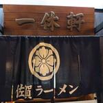 一休軒 - 広島に移転した一休軒本店の暖簾