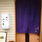 鮨処 やま輝 - 店舗入口