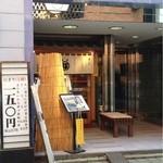 まる伊 - 赤坂駅から徒歩2分くらいです。
