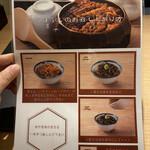 Unagiyondaimekikukawa - 櫃まぶしの食べ方