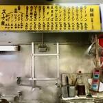 銀龍 - 店内の黄色い品書き