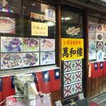 萬和樓 - 関帝廟のすぐ側面にある、台湾料理「萬和楼」。なかなか味わい深い外観だが、料理や接客は安心できるレベル