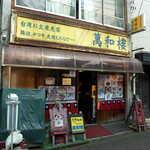 萬和樓 - 店頭にも台湾国旗が並ぶ。人気の「大根もち」は売り切れで残念