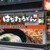 はなまるうどん  - 外観写真:外観(2020.2.14)
