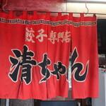 128484197 - 清ちゃんの暖簾