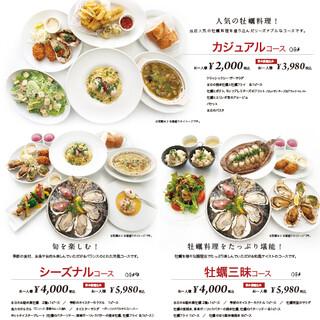 【ご予約限定】オイスターバーの牡蠣宴コース
