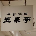 玉泉亭 - 本日は横浜駅東口地下街の横浜ポルタにある玉泉亭さんへお伺いしました。