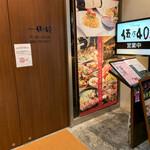 ダイニング伍乃40 -