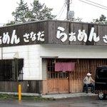 らぁめん さなだ - (2012,05/03)