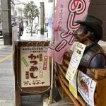 かつめし いろはーず - 加古川駅すぐ