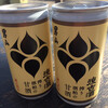男山酒造り資料館 - ドリンク写真: