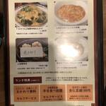 shanhaishukaijinhanten - ランチメニュー 税別表記