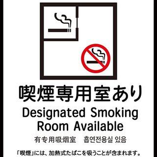 喫煙室完備!禁煙席も御座いますので心行くまでお楽しみ下さい。