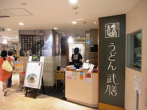 武膳 福岡パルコ店