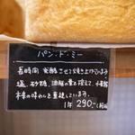 12851066 - 食パンは1斤290円です