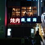 錦城苑 - 東京メトロ西葛西駅すぐそば