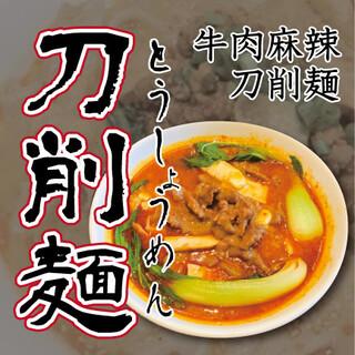 刀削麺5種類!もちもち食感の麺がやみつき♪