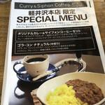 丸山珈琲 軽井沢本店 -