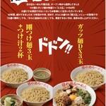 日の出らーめん - ド迫力の麺3玉!期間限定販売です!