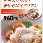日の出らーめん - 4月限定メニュー『『チーズたっぷり!イタリアンまぜそば』¥960