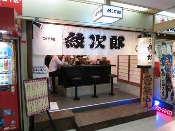 紋次郎 梅田第2ビル店