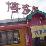 12855009 - お店外観は黄色のチェーン店