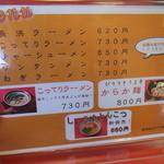 12855013 - 長浜ラーメン620円が最安値