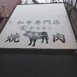 和牛専門店生ホルモン ちえちゃん -