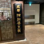 中国名菜 陳麻婆豆腐 - 外観