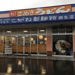 こがね製麺所 - 香川とは違い20時までやってる