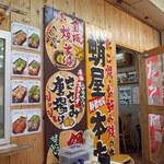 蛸屋本店 -