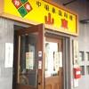 山東 2号店
