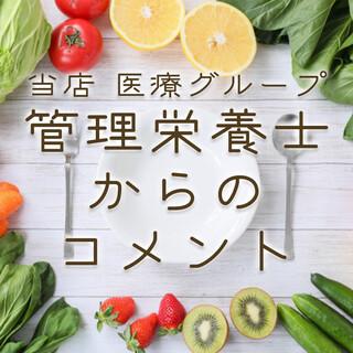 管理栄養士監修『GIOCARE』の料理で免疫力UP!