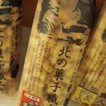 岩塚製菓 - 北の菓子職人