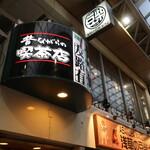 昔ながらの喫茶店 友路有  - 豆柴カフェの2Fです。