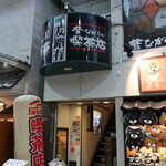 昔ながらの喫茶店 友路有  - エントランス。1Fは豆柴カフェ。