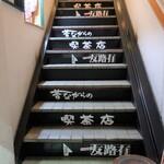 昔ながらの喫茶店 友路有  - 階段を上る。