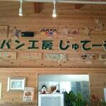 パン工房&喫茶 じゅてーる - 店内 看板