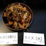 128606879 - サービスのピリ辛高菜