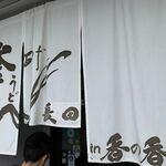 釜あげうどん 長田 in 香の香 - 暖簾@2020/3