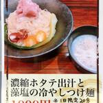 町田汁場 しおらーめん進化 - 濃縮ホタテ出汁と藻塩の冷やしつけ麺の説明書き