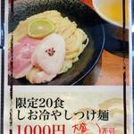 町田汁場 しおらーめん進化 - しお冷やしつけ麺の説明書き