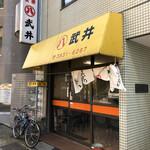 武井食堂 -