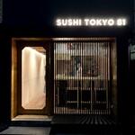五反田鮨 SUSHI TOKYO 81 - お店外観