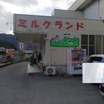 大内山ミルク村 -